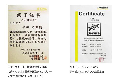 ケルヒャージャパン・スチール 技術講習終了証