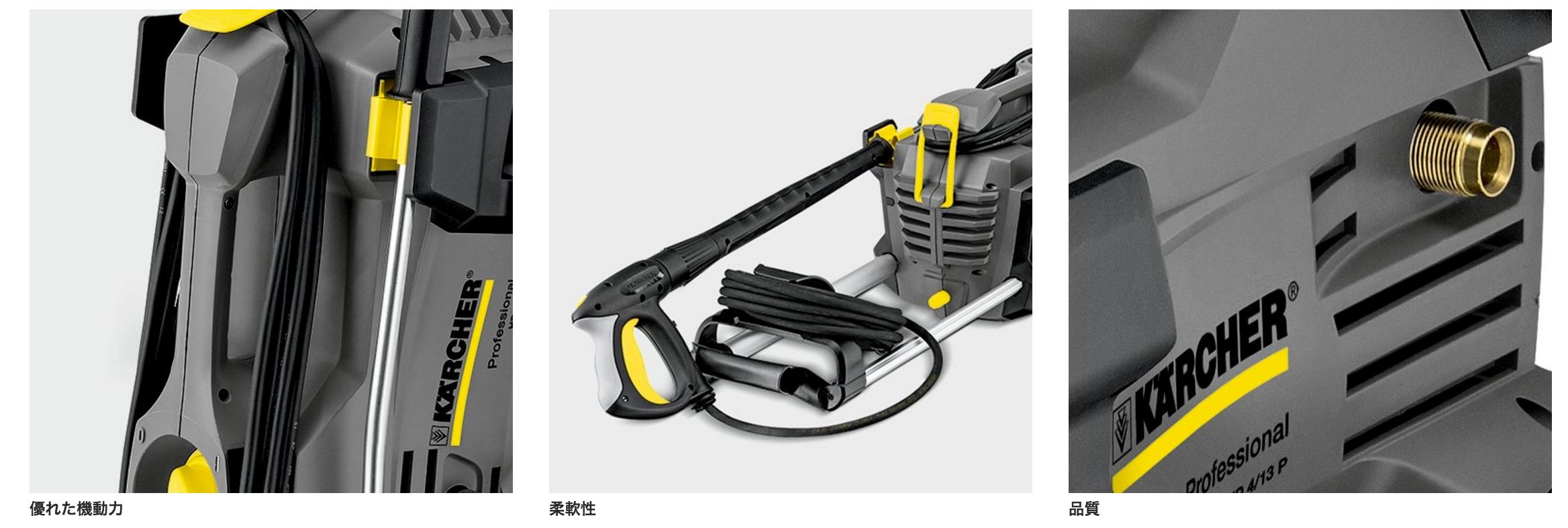 ケルヒャーHD605の商品スペックと詳細