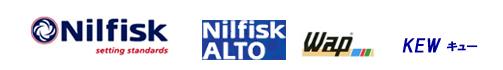 ニルフィスクアドバンス / Nilfisk-Advance(WAP,ALTO,KEW)