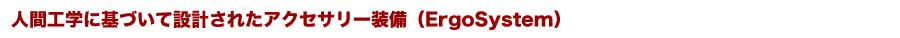 人間工学に基づいて設計されたアクセサリー装備(ErgoSystem)