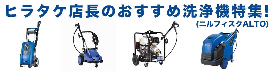 ニルフィスクの洗浄機特集!
