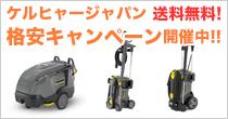ケルヒャージャパンの格安キャンペーン